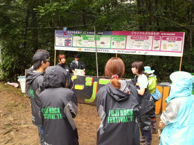 フジロックフェスティバル 2011 <br /> ごみゼロナビゲーションボランティア活動報告5